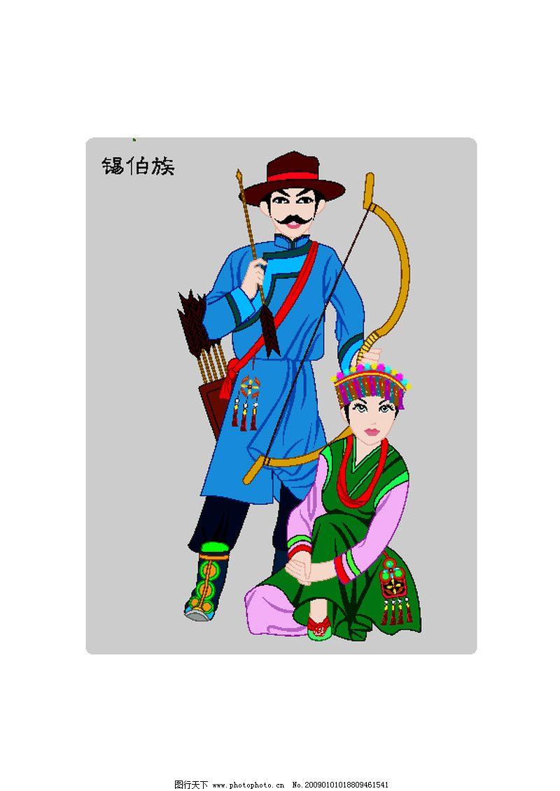 中国五十六个民族0042_传统文化_文化艺术_图行天下
