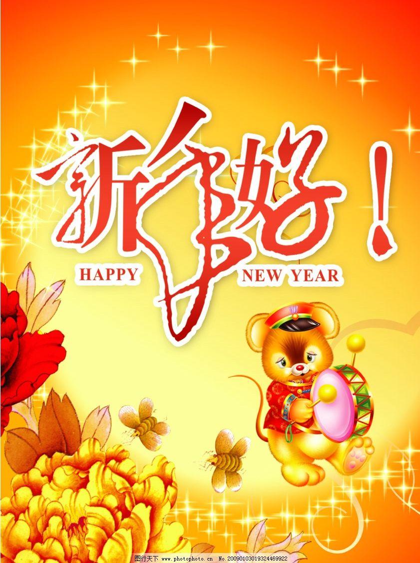 大拜年 新年图片 炫丽背景 喜气背景 新年好 节日素材 春节 源文件库