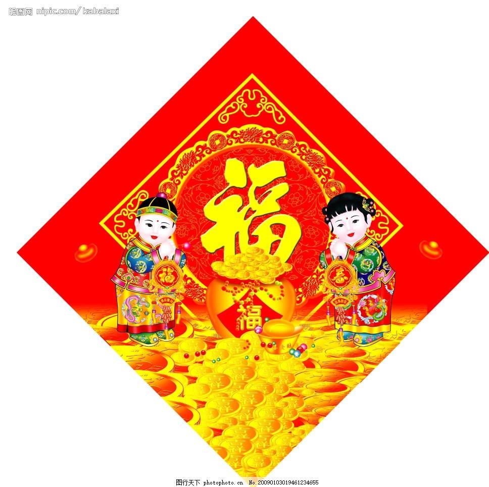 福贺新春 福字 金童玉女 金元财宝 黄金 银两 元宝 花纹 喜庆