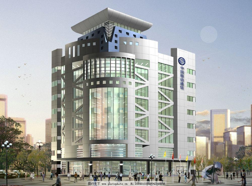 移动通信办公楼效果图图片_建筑设计_环境设计_图行