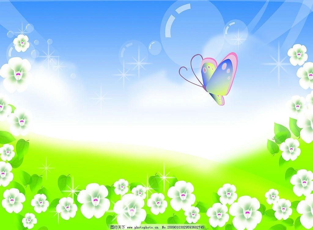 花与蝴蝶 绿叶 阳光 气球 圆山 山坡 绿色 星星 风景 浪漫