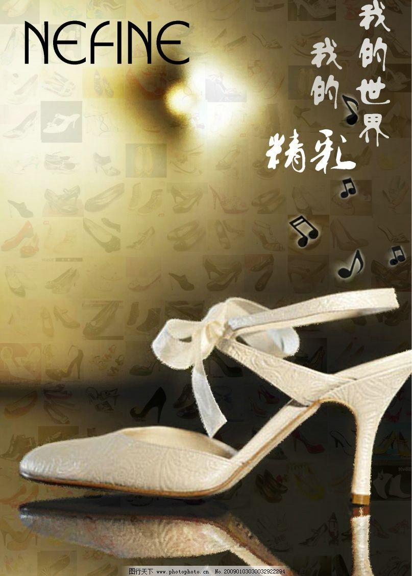 鞋子 鞋 海报 招贴      设计 广告设计模板 海报设计 源文件库 75dpi