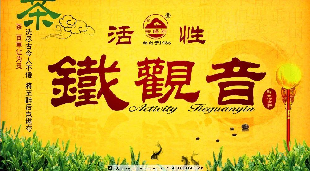 促销海报 促销 招贴      铁观音 茶叶 灯笼 水墨 鱼 广告设计模板