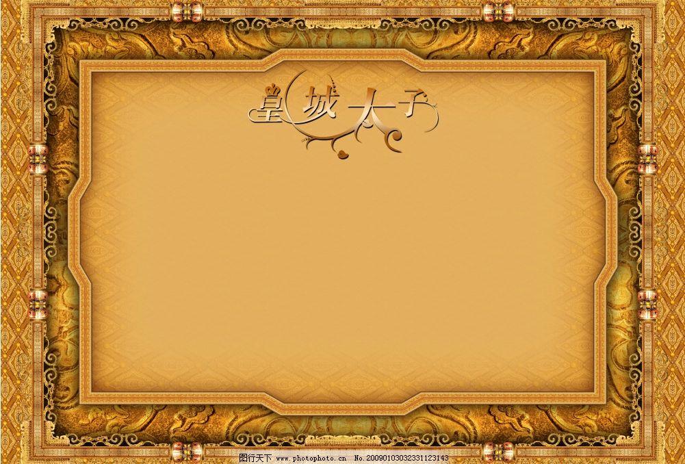 复古情缘10高精版本 艺术字 高清 精美 浪漫 古典 高雅 高贵 边框