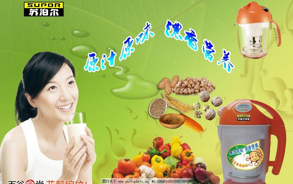 苏泊尔豆浆机图片