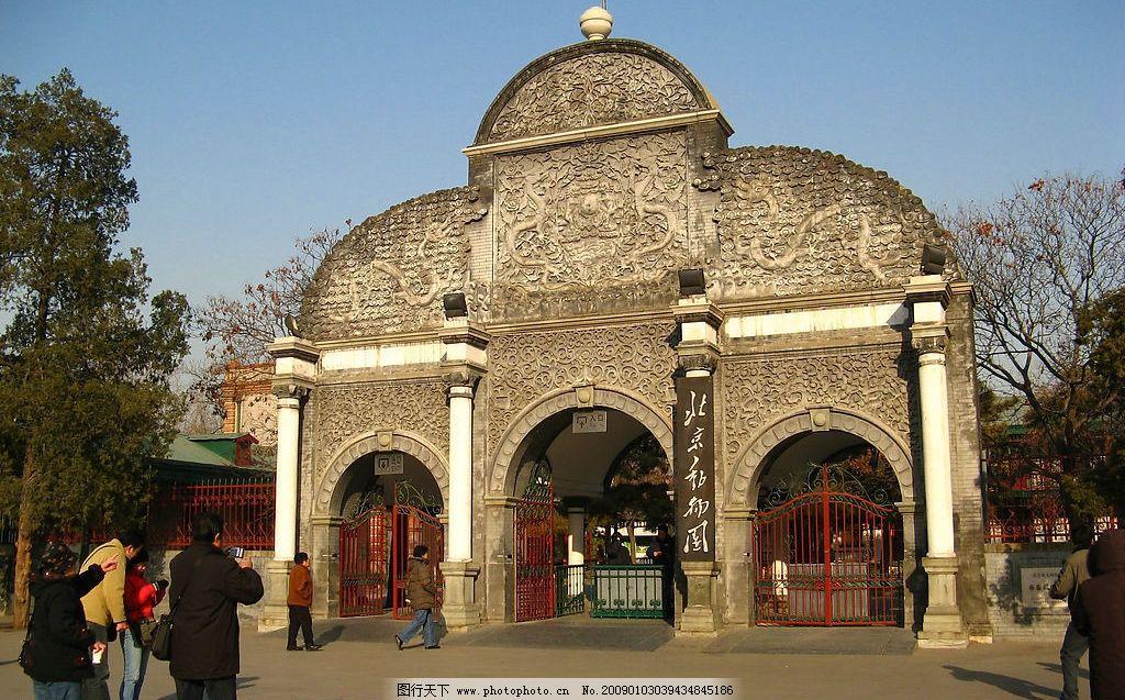 北京动物园 动物园 大门