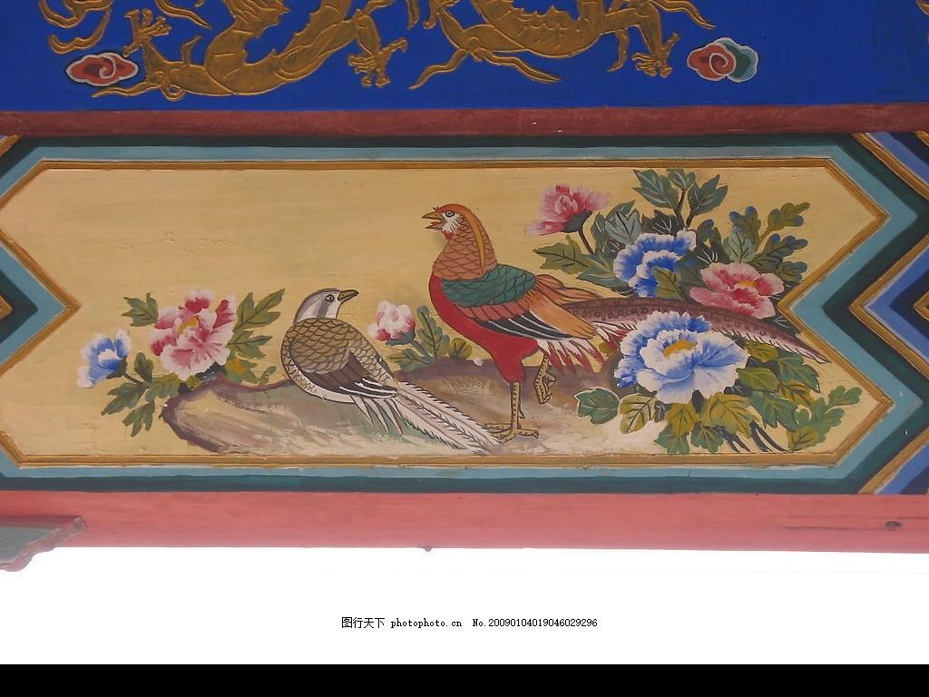 古建彩绘 传统 庙宇 吉祥 牡丹花 锦鸡 国画 花鸟 凉亭