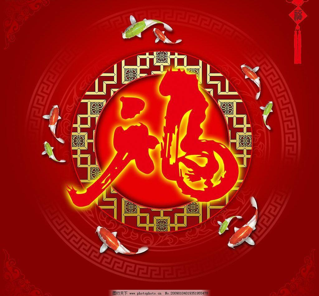 福 春节 金钱边框 小金鱼 中国结 花边 绿色金鱼 节日素材 源文件库