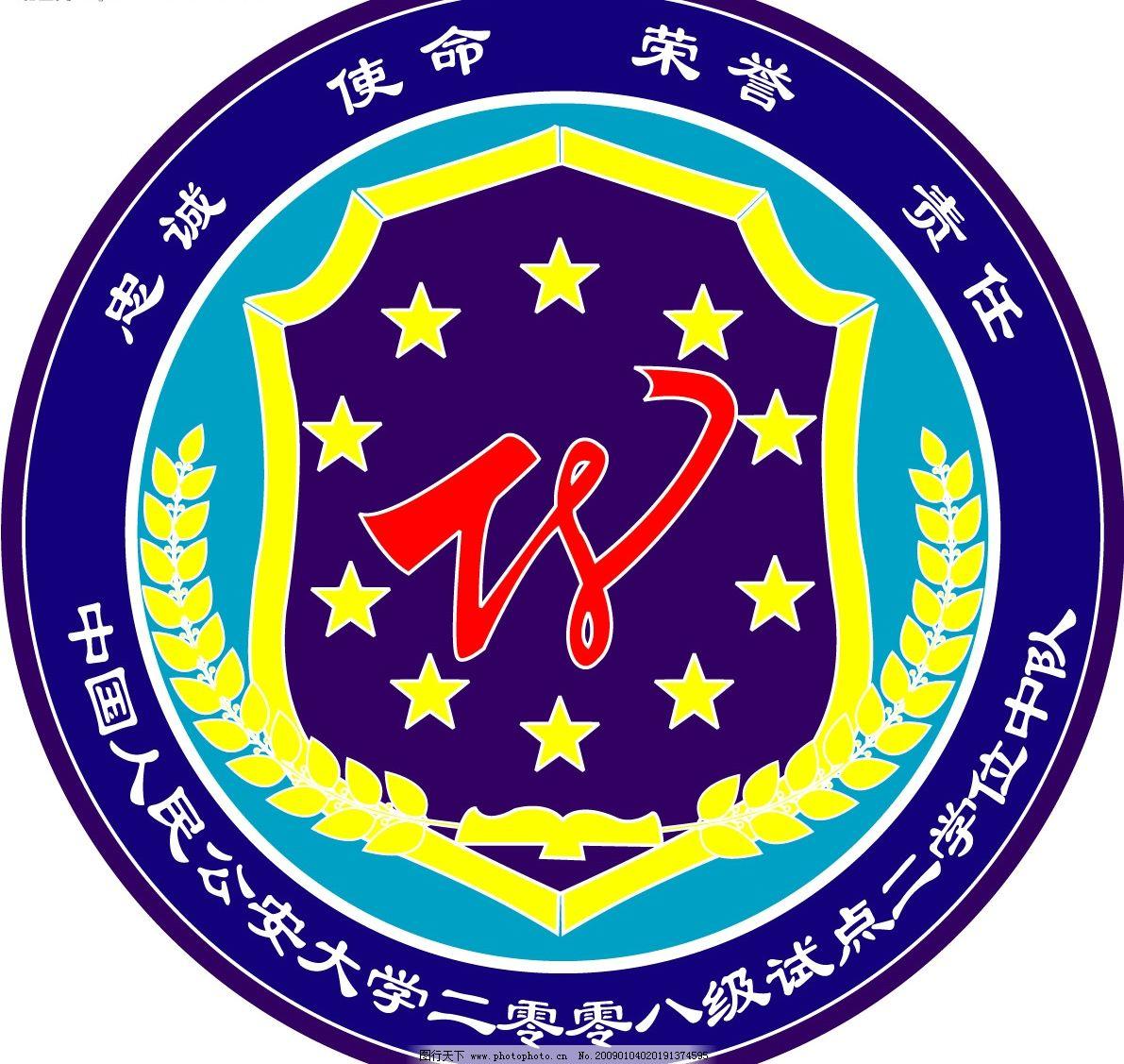 中国人民公安大学/中国人民公安大学图片