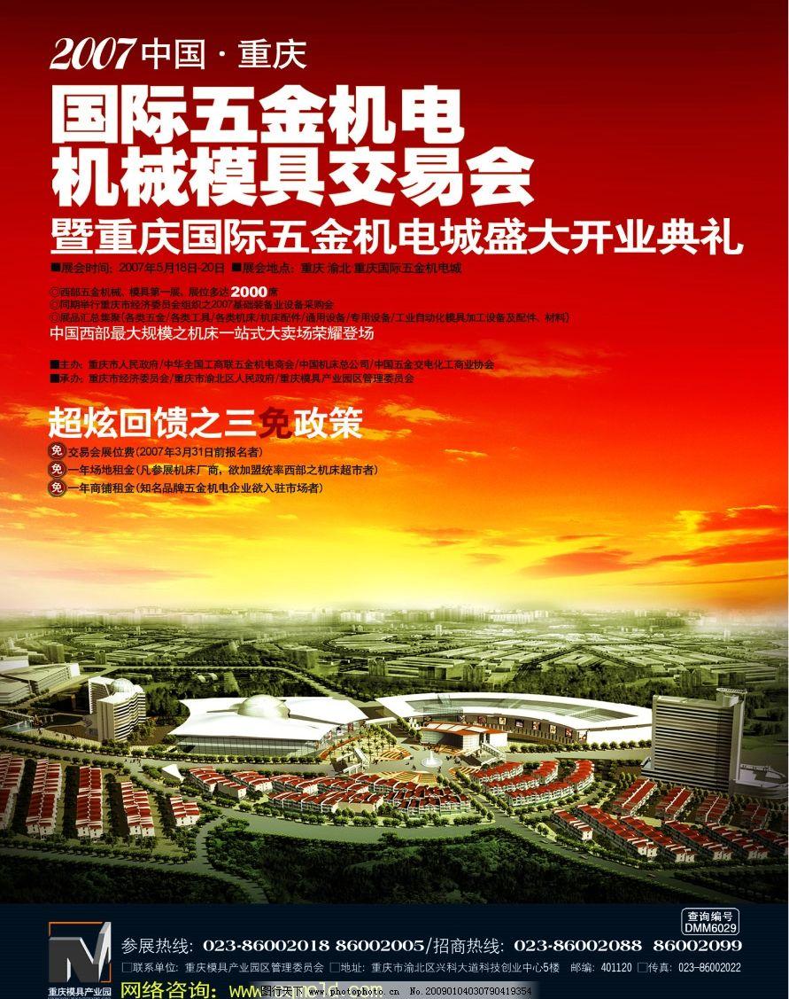 会议宣传海报 会议 宣传 好报 背景 红色 素材 重庆 地貌 psd分层素材