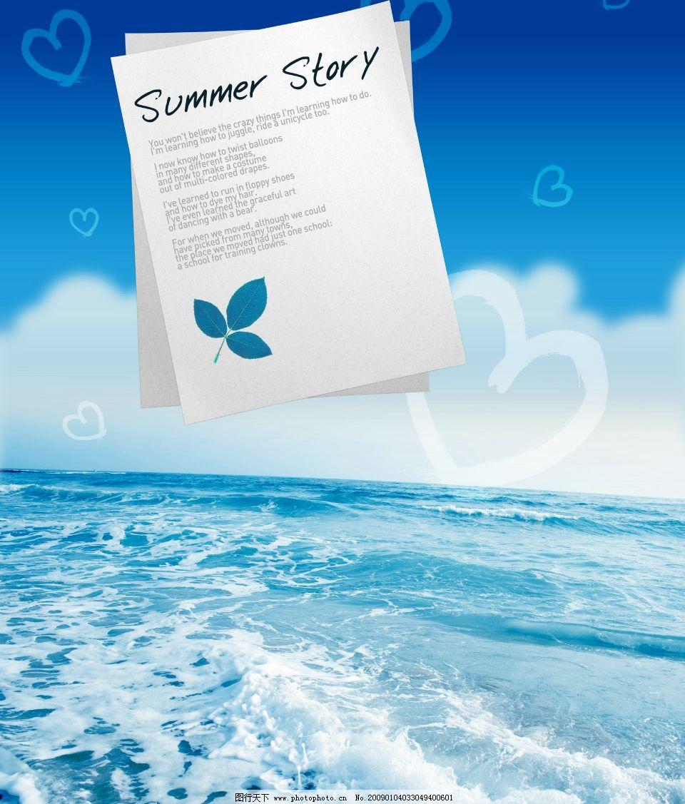 夏日的故事 蓝天 白云 海水 大海 树叶 书页 心形 源文件库 300dpi