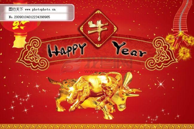 2009春节牛年快乐 爆竹 鞭炮 灯笼 福 金牛 喜庆背景 新春