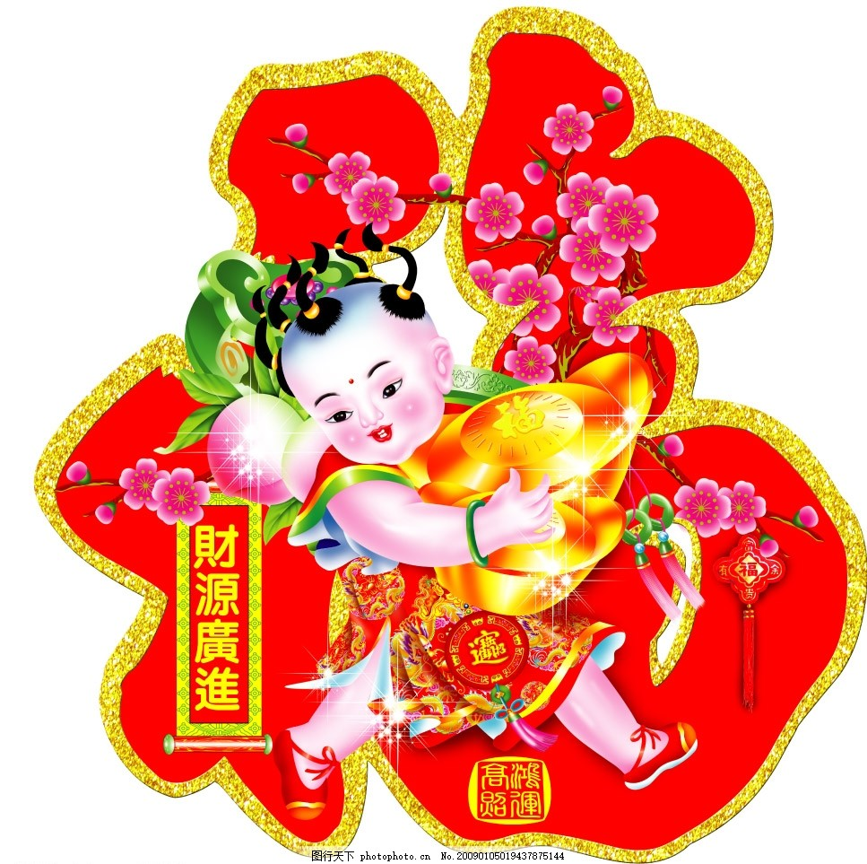 娃娃 水彩 淡彩 水墨 新年 儿童 小孩 喜庆 贺岁 花布