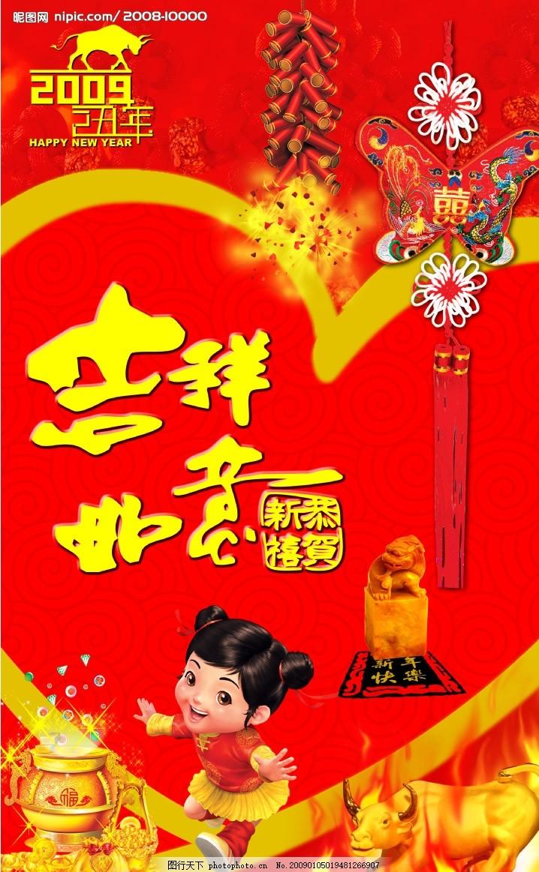 吉祥如意 新年快乐 牛年 剪纸牛 祥云 中国结 福 鞭炮 漂亮的心形