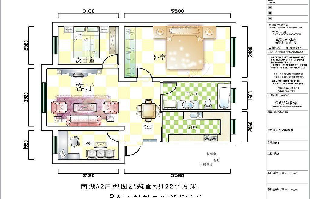 家装平面布局图 床 沙发 地砖 建筑家居 矢量图库