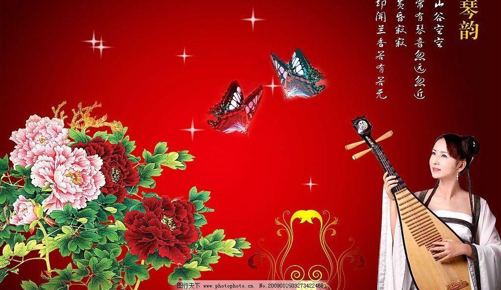 古装美女 美女 蝴蝶 花纹 牡丹花 琴 琴韵 psd分层素材 人物 源文件库