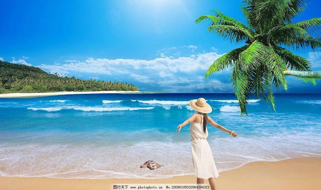 椰树 风景 大海 蓝天白云 蓝天 白云 海水 小岛 叶子 美女 广告模板