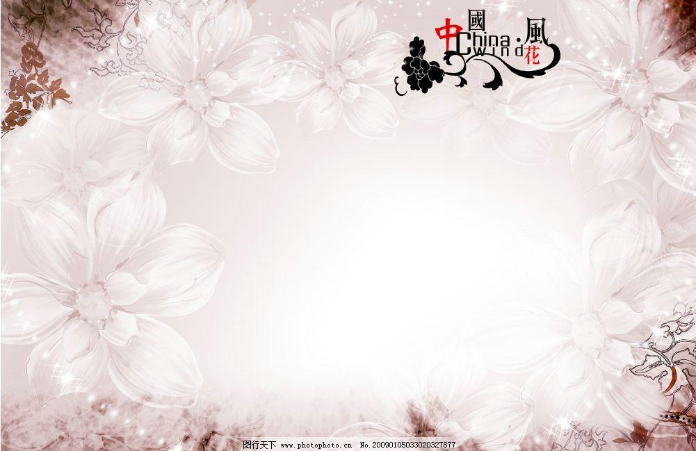 婚纱 写真 摄影 主题模板 淡雅 清新 温馨 花纹 边框 鲜花 花朵 中国