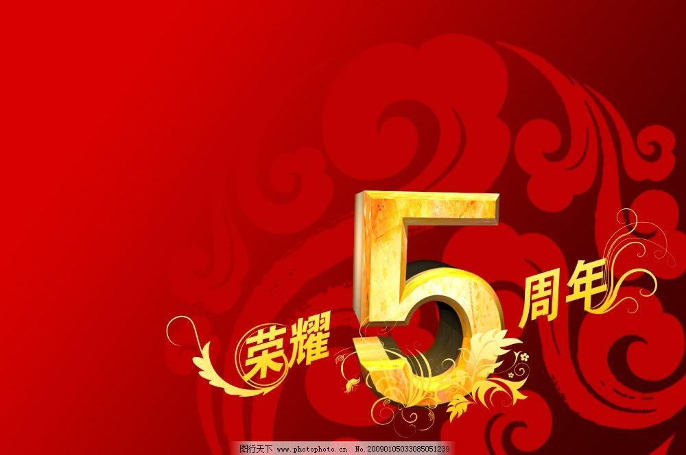 荣耀5周年 周年庆 艺术字体 高清 花纹 红色背景 海报 节日素材 psd