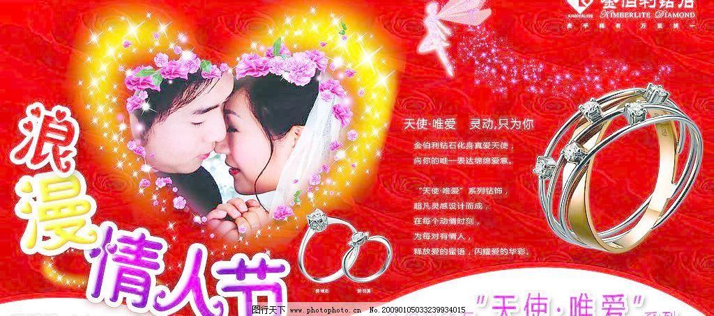 情人钻戒广告 爱心 广告设计模板 花 结婚 戒指 金伯利 浪漫情人节