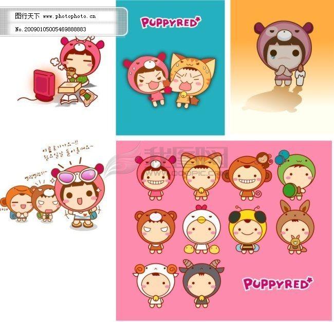 韩国puppyred娃娃 动画 卡通 可爱 好玩 矢量图 矢量人物