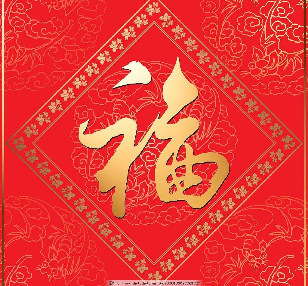 福 春节素材 福字 金福 喜庆底纹 花纹 红色背景 节日素材 金色 喜庆