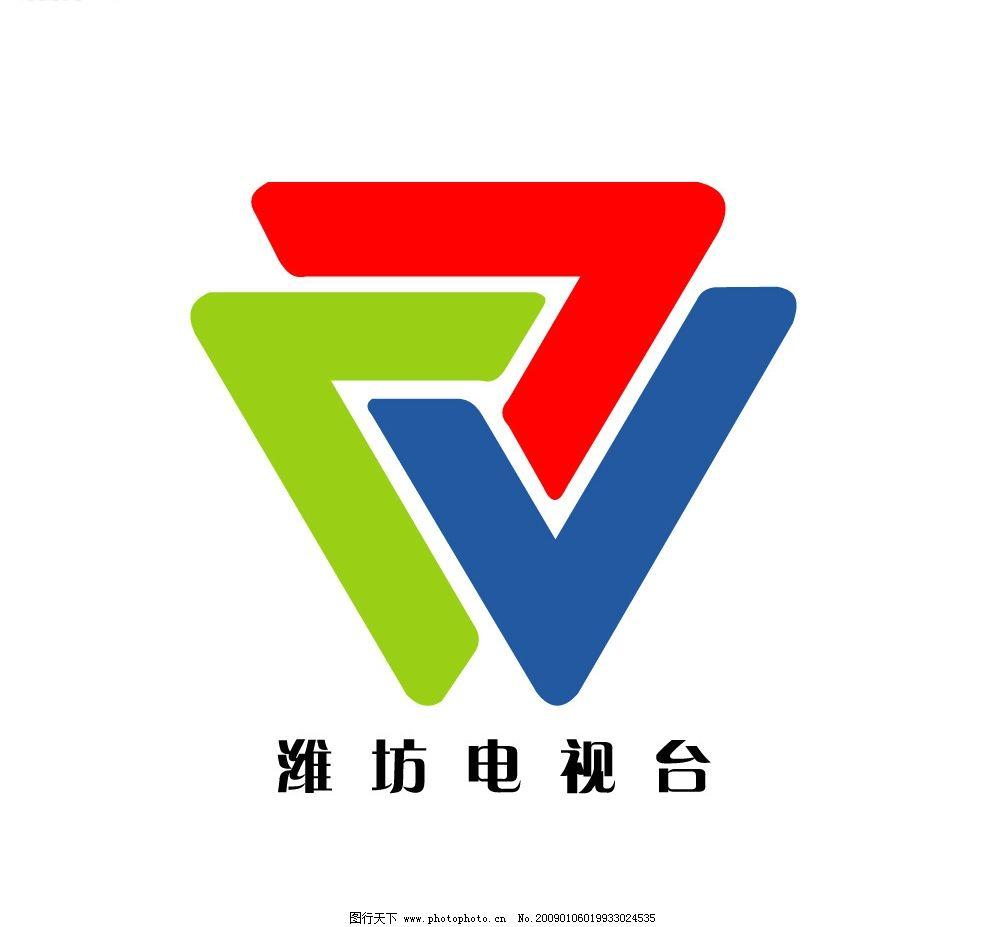 潍坊电视台图片_企业logo标志_标志图标_图行天下图库