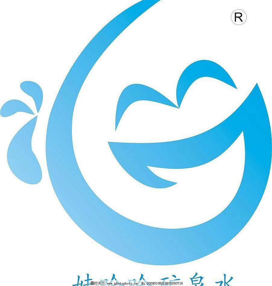 矿泉水企业标志 矿泉水