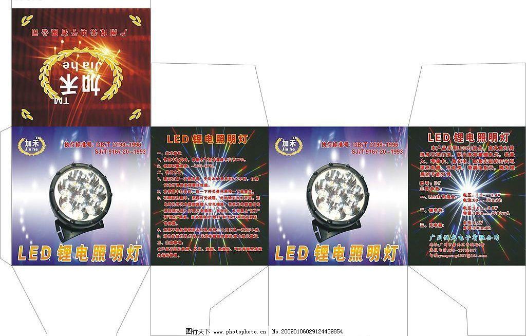 led 手电筒 照明灯 led照明灯 电灯泡 电光 电子产品 广告设计 包装设