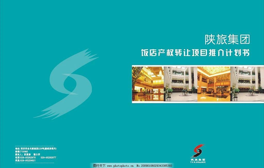 封皮 饭店 产权 计划书 广告设计 画册设计 矢量图库 cdr
