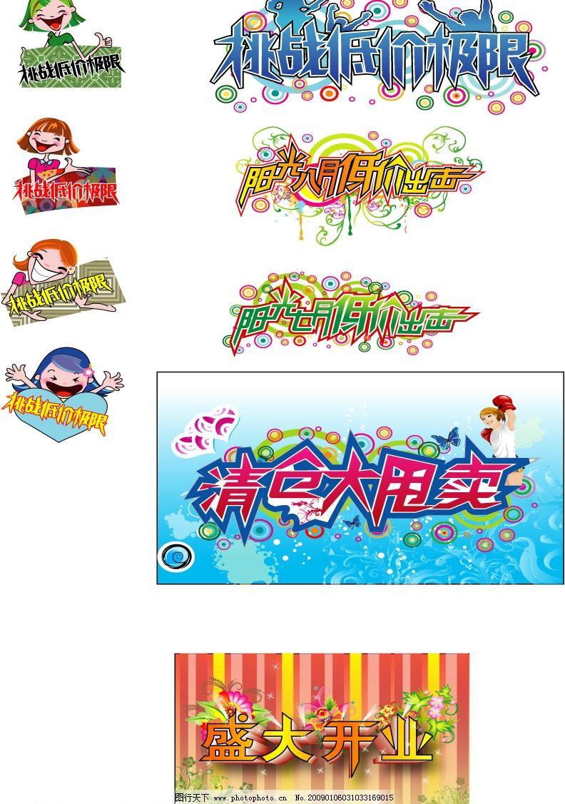 商场pop海报 花边 小人物 心形 矢量图库 ai 广告设计 其他设计