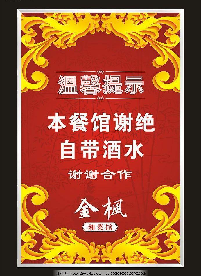 温馨提示 酒店温馨提示 湘菜馆招贴 广告设计 其他设计 矢量图库