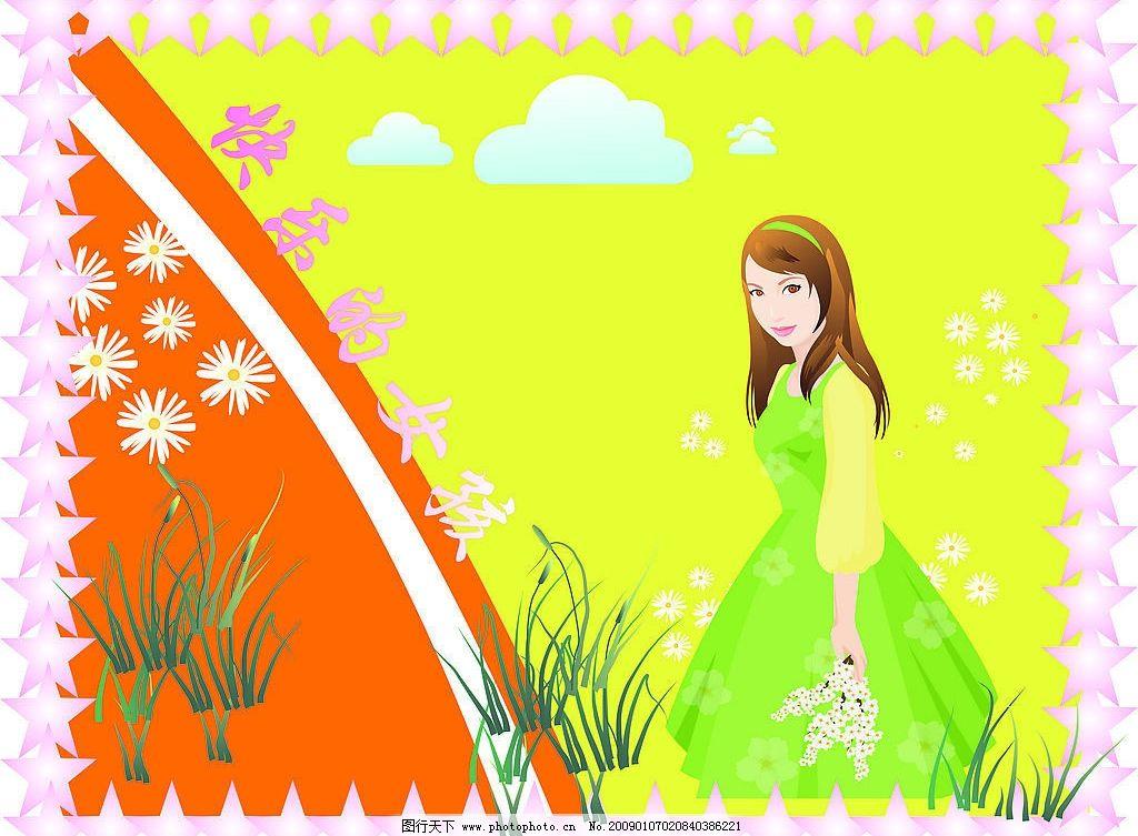矢量图 小女孩 花边 星星 小草 白云 花朵 矢量小女孩 底纹边框 其他