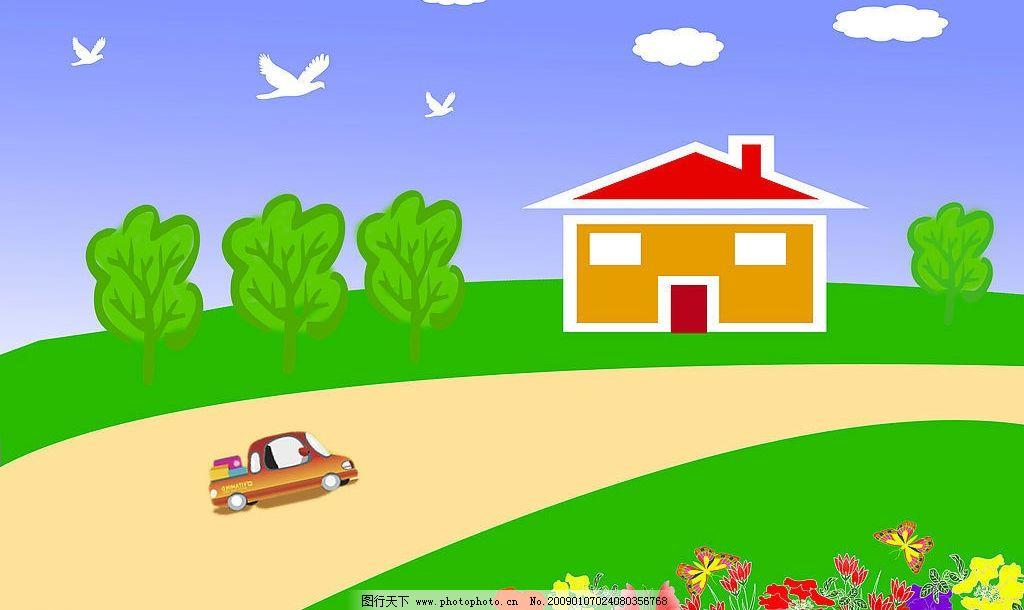 绿色家园 草地 树木 道路 房子 蓝天 白云 汽车 花卉 蝴蝶