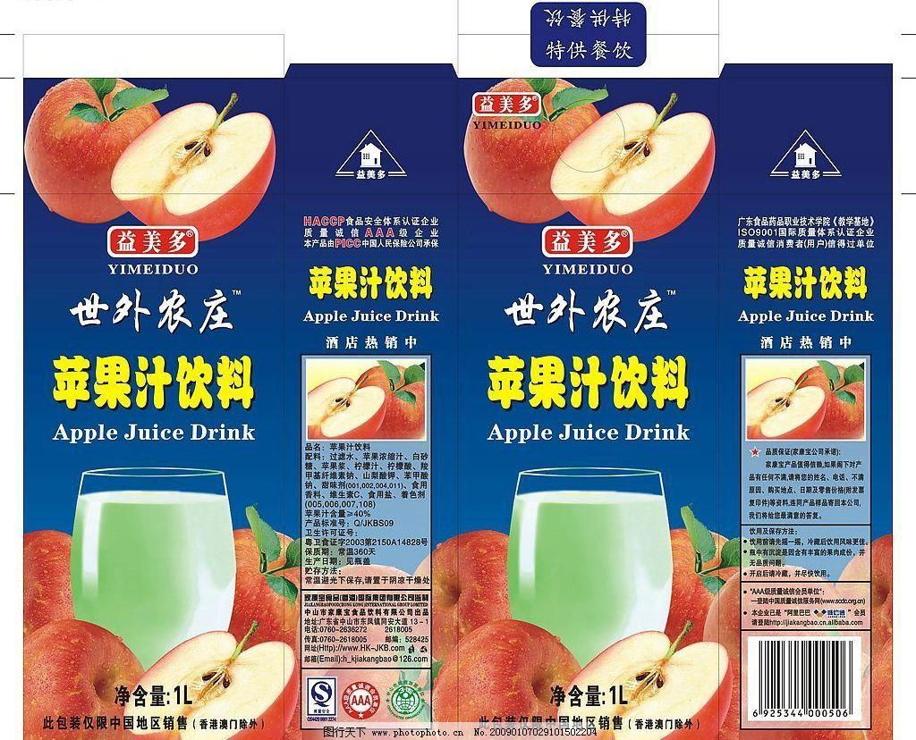 苹果汁饮料包装 苹果汁 包装 饮料 广告设计 包装设计 矢量图库 cdr