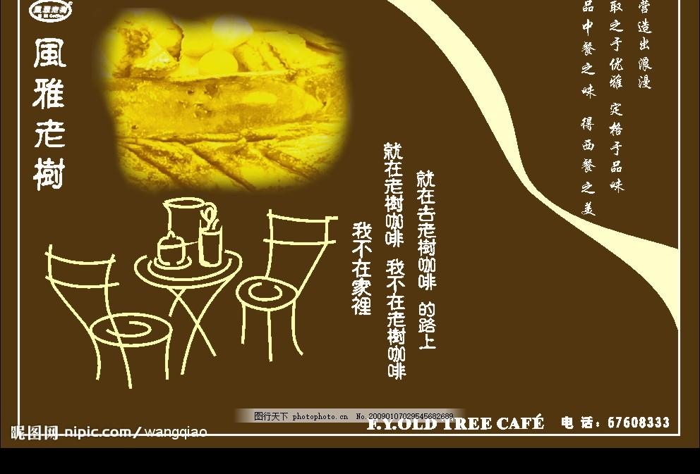 垫餐纸 风雅老树 咖啡 广告设计 矢量图库 cdr