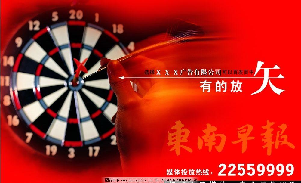 有的放矢 媒体广告 广告公司海报 投标 射靶 飞镖 百发百中 广告设计