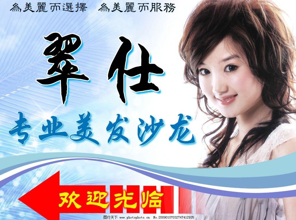 美发沙龙 美女 箭头 欢迎光临 美发广告语 psd分层素材 背景图 人物