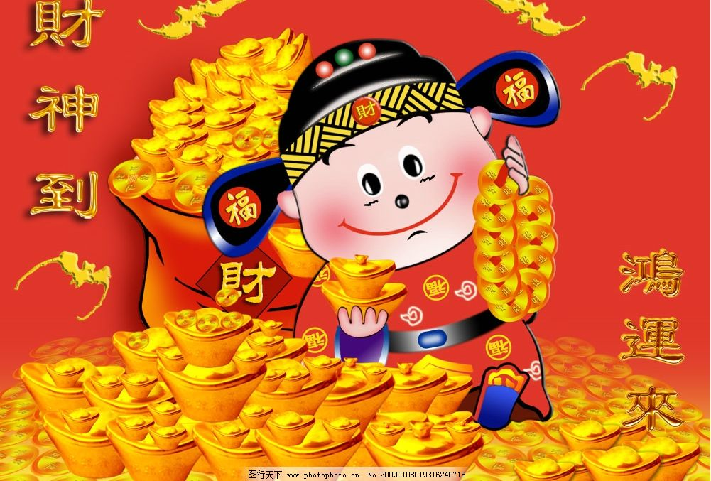 2009春节财神送金银财宝喜庆图片