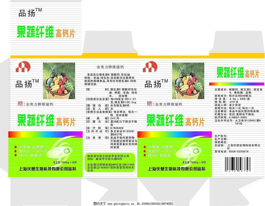 果蔬纤维包装盒设计 平面展开图 矢量图 水果 果蔬纤维高钙片 品扬