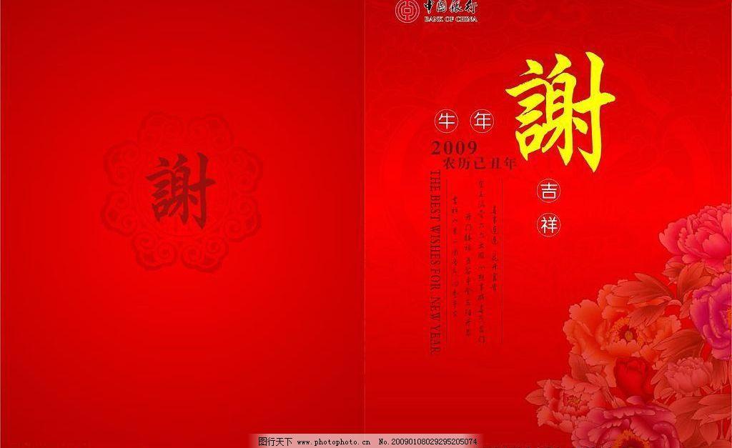 感谢信 牡丹花 谢 中国银行标志 矢量边框 渐变底色 文字 圆圈 广告