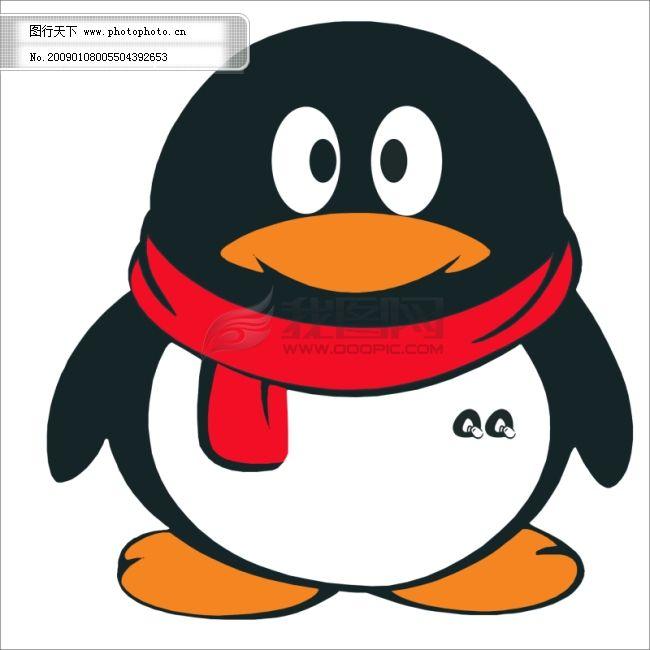 企鹅免费下载 qq 标志 企鹅 腾讯 企鹅 qq 标志 腾讯 矢量图 其他矢量