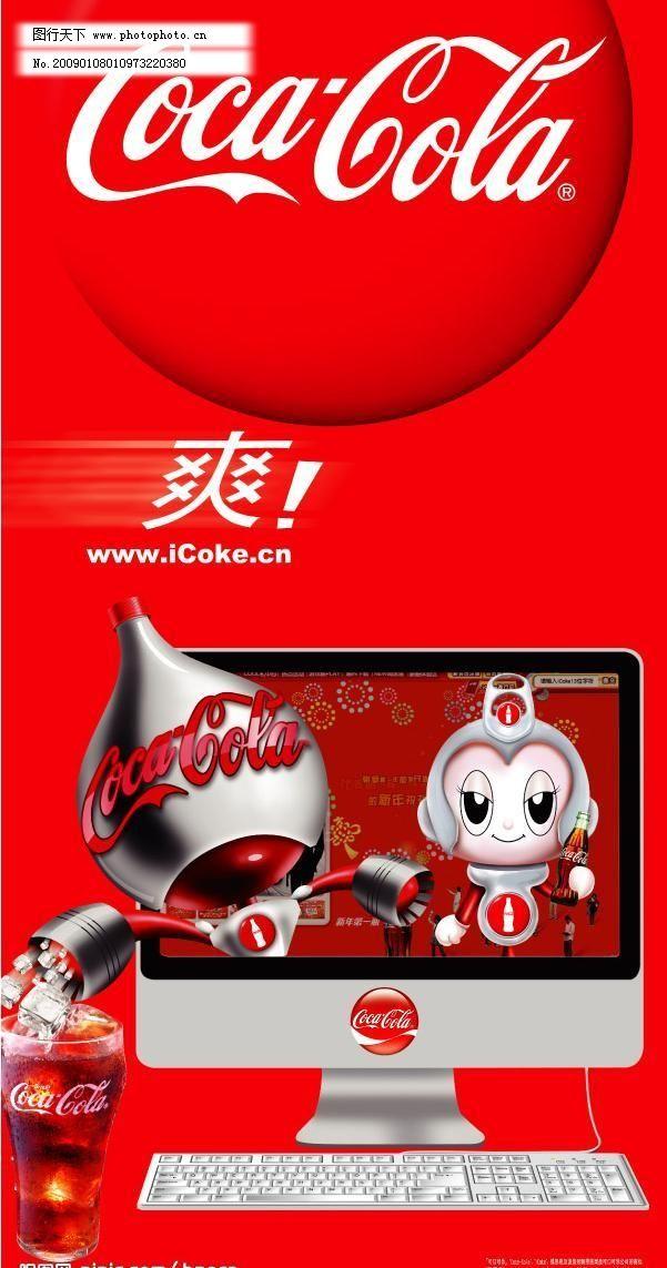 橱窗 电脑 机器人 键盘 卡通 可口可乐 可口可乐标志 形象墙