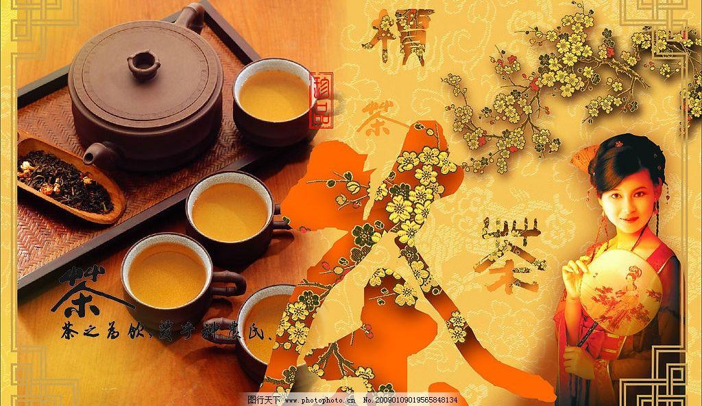 茶文化 茶道 梅花 刺绣 底纹 背景 美女 书法 画卷 边框 古韵
