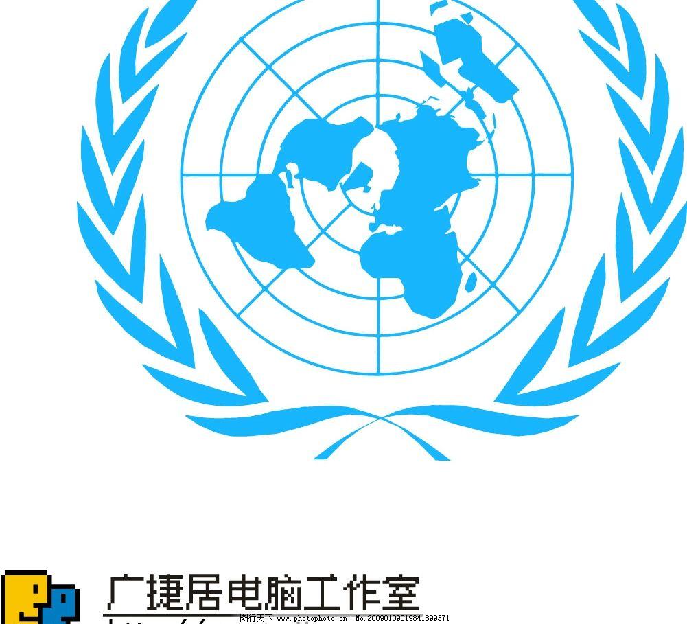 联合国灰徽 标志 标识标志图标 公共标识标志 矢量图库 wmf