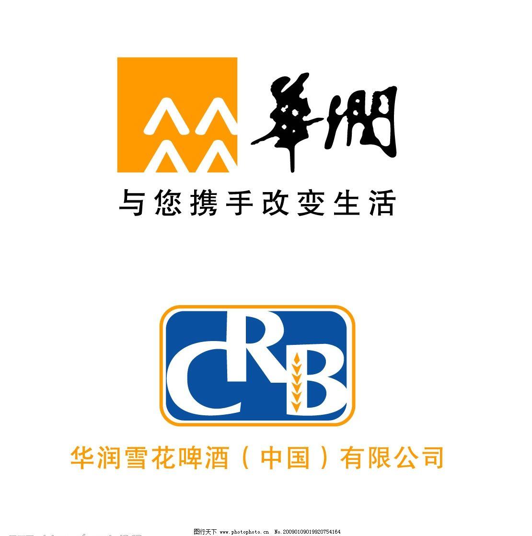 标志 矢量 ai 雪花啤酒 雪花标志 标识标志图标 企业logo标志 矢量
