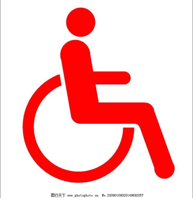残疾人设施标识 矢量 标识标志图标 其他 矢量图库 cdr