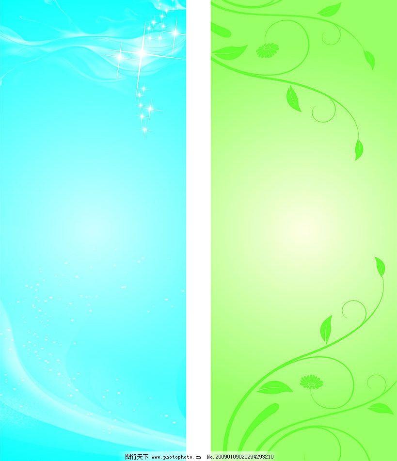 x展架 展架背景 易拉宝背景 蓝色背景 绿色背景 花纹 底纹边框 底纹