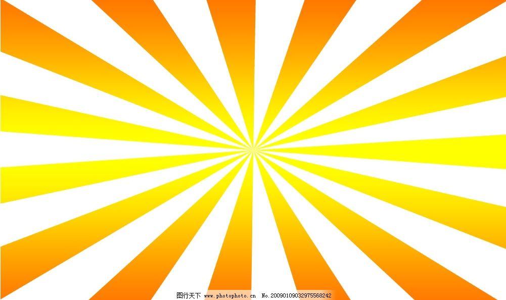 光芒背景(可以调颜色) 光芒背景 背景 条形 psd分层素材 背景素材 源