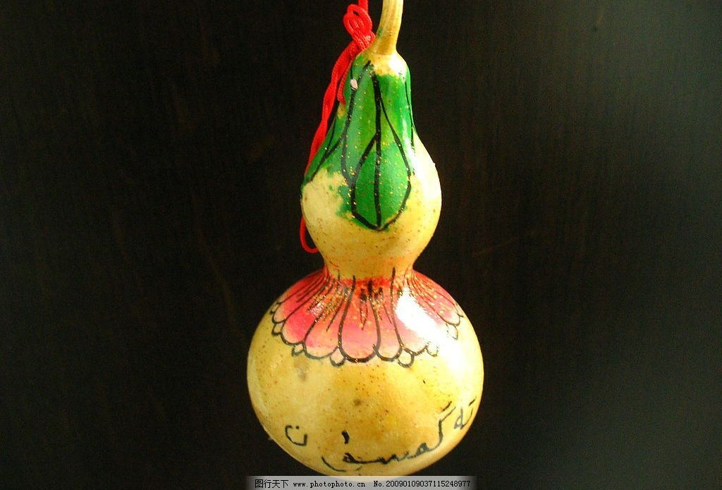 葫芦工艺品图片,藤蔓植物 装饰物 生活百科 生活素材